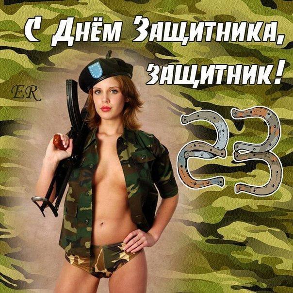 С праздником, защитники отечества!